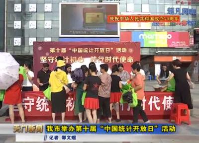 """视频丨 我市举办第十届""""中国统计开放日""""活动"""