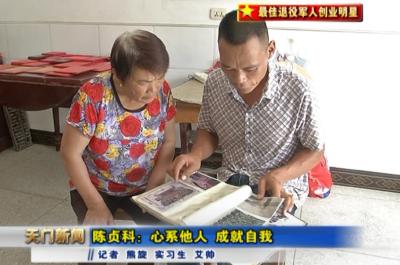 视频丨最佳退役军人创业明星:  陈贞科:心系他人 成就自我