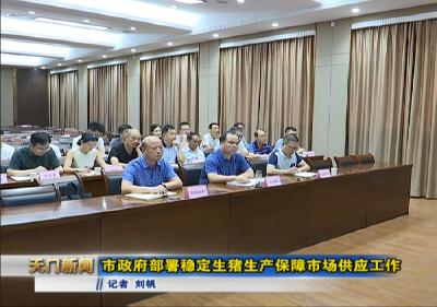 视频丨市政府部署稳定生猪生产保障市场供应工作