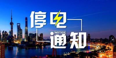 9月20到23日,天门干驿、卢市、佛子山等部分区域要停电