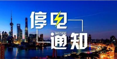 通知!9月27日,渔薪部分区域将停电!