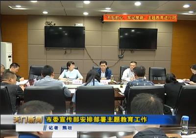 视频丨市委宣传部安排部署主题教育工作