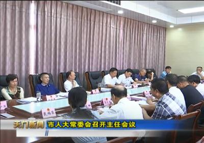 视频丨市人大常委会召开主任会议