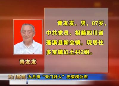 """视频丨九月份""""天门好人""""光荣榜公布"""
