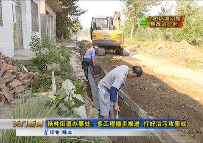 视频丨生态环境问题整改进行时 杨林街道办事处:多工程稳步推进 打好治污攻坚战
