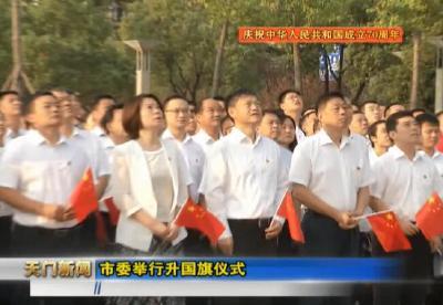 视频丨市委机关举行升国旗仪式 庆新中国70华诞