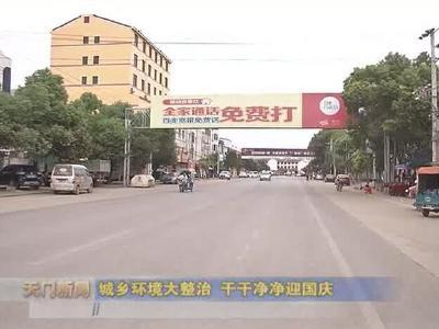 """视频丨庆祝中华人民共和国成立70周年  红旗飘飘迎国庆 满城尽是""""中国红"""""""