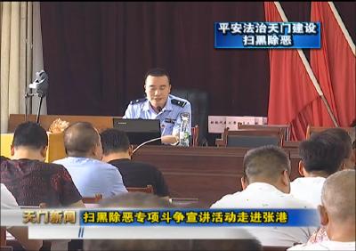 视频丨平安法治天门建设 扫黑除恶 扫黑除恶专项斗争宣讲活动走进张港
