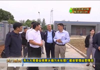 视频丨生态环境问题整改进行时 市人大常委会视察乡镇污水处理厂建设管理运营情况