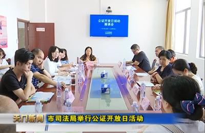 视频丨 市司法局举行公证开放日活动