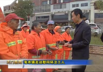 视频丨皂市镇走访慰问环卫工人