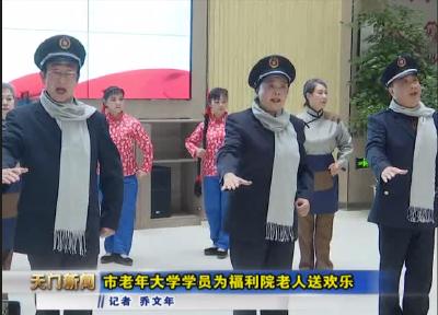 视频丨市老年大学学员为福利院老人送欢乐