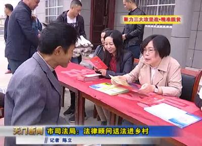 视频丨聚力三大攻坚战•精准脱贫 市司法局:法律顾问送法进乡村
