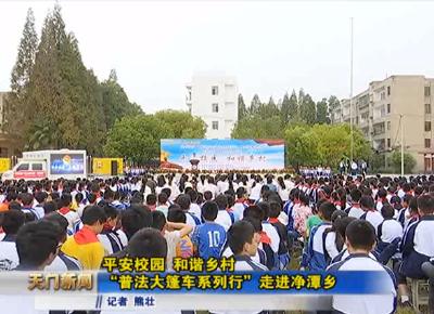 """视频丨平安校园 和谐乡村 """"普法大篷车系列行""""走进净潭乡"""