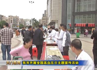 视频丨我市开展全国高血压日主题宣传活动