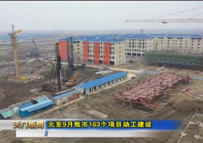 """视频丨""""四百双争""""活动进行时 元至9月我市163个项目动工建设"""