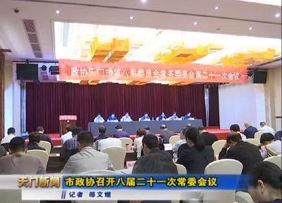 视频丨市政协召开八届二十一次常委会议