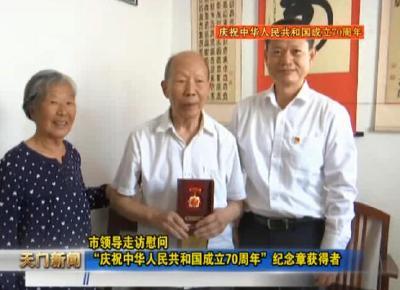 """视频丨庆祝中华人民共和国成立70周年  市领导走访慰问""""庆祝中华人民共和国成立70周年""""纪念章获得者"""
