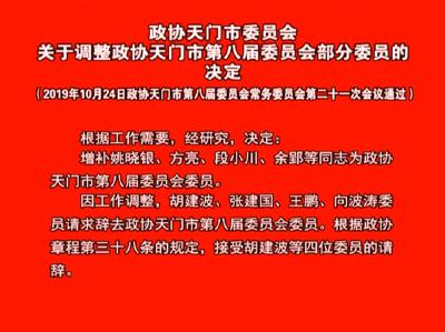 视频丨政协天门市委员会关于调整政协天门市第八届委员会部分委员的决定