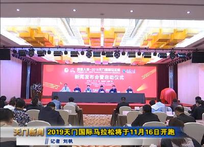 视频丨2019天门国际马拉松将于11月16日开跑
