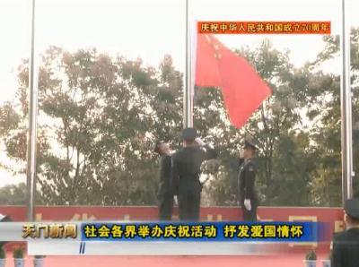 视频丨庆祝中华人民共和国成立70周年  社会各界举办庆祝活动 抒发爱国情怀