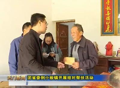 """视频丨团省委到小板镇开展""""我为精准扶贫办实事""""结对帮扶活动"""