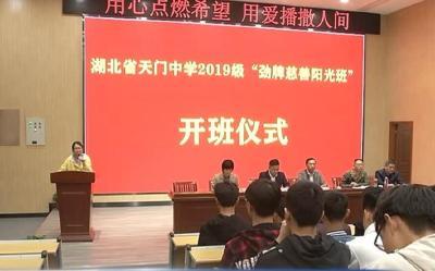 """视频丨2019级慈善""""阳光班""""开班仪式举行"""