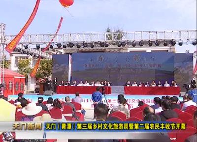 视频丨天门(黄潭)第三届乡村文化旅游周暨第二届农民丰收节开幕
