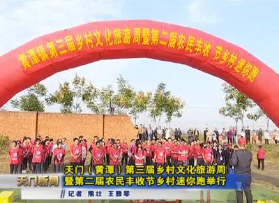 视频丨天门(黄潭)第三届乡村文化旅游周暨第二届农民丰收节乡村迷你跑举行