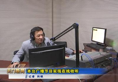 视频丨本台广播节目实现在线收听