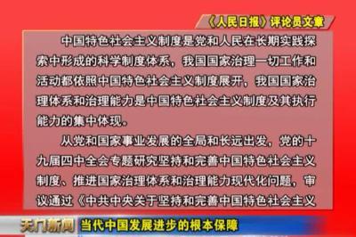 视频丨《人民日报》评论员文章  当代中国发展进步的根本保障   ——论深入学习贯彻党的十九届四中全会精神