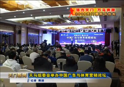 视频丨活力天门 万马奔腾 2019天门国际马拉松 天马组委会举办中国广告与体育营销论坛