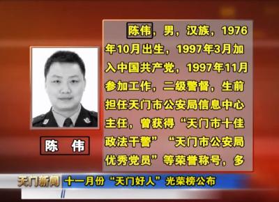 """视频丨十一月份""""天门好人""""光荣榜公布"""