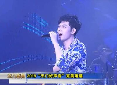 """视频丨2019""""天门好声音""""完美落幕"""