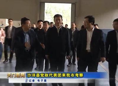视频丨沙洋县党政代表团来我市考察