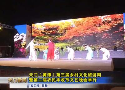 视频丨天门(黄潭)第三届乡村文化旅游周暨第二届农民丰收节文艺晚会举行