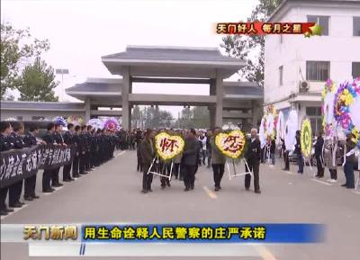 视频丨天门好人——每月之星 用生命诠释人民警察的庄严承诺