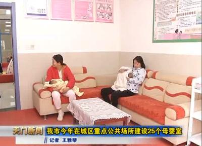 视频丨我市今年在城区重点公共场所建设25个母婴室