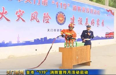 """视频丨全市""""119""""消防宣传月活动启动"""