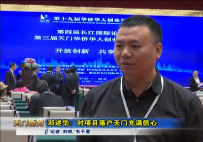 视频丨邓述华:对项目落户天门充满信心