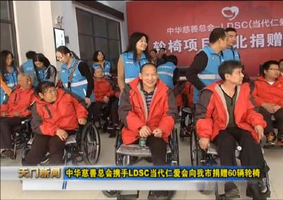 视频丨中华慈善总会携手LDSC当代仁爱会向我市捐赠60辆轮椅