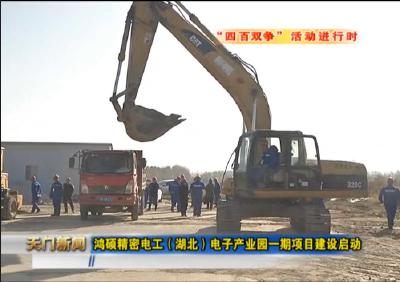 """视频丨""""四百双争""""活动进行时 鸿硕精密电工(湖北)电子产业园一期项目建设启动"""