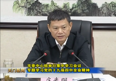 视频丨市委中心组举行集中学习会议 专题学习党的十九届四中全会精神