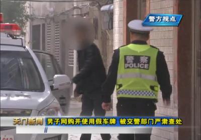 视频丨警方视点 男子网购并使用假车牌 被交警部门严肃查处