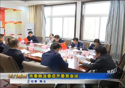 视频丨市委政法委召开委员会议
