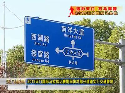 视频丨活力天门 万马奔腾 2019天门国际马拉松     2019天门国际马拉松比赛期间将对部分道路实行交通管制