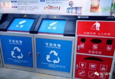 天门城区生活垃圾分类实施范围新增61处,有你们小区吗?