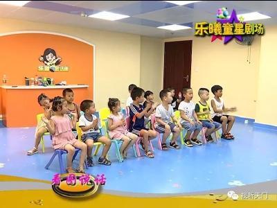 天门首档少儿节目乐曦《童星剧场》第29期欢乐上线~