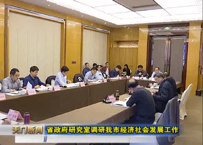 视频丨省政府研究室调研我市经济社会发展工作