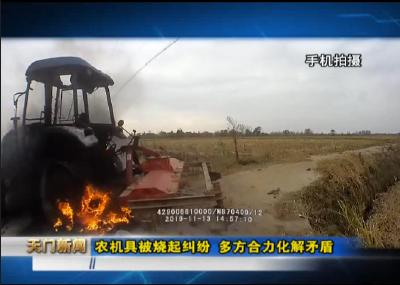 视频丨农机具被烧起纠纷 多方合力化解矛盾
